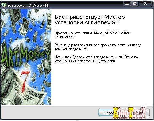 Скачать keygen для Artmoney Pro 7.44
